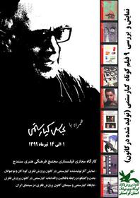 عباس کیارستمی موضوع 12 جلسه کارگاه فیلم سازی کردستان بود