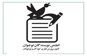 ششمین دورهمی مجازی انجمنهای ادبی کانون گلستان برگزار شد