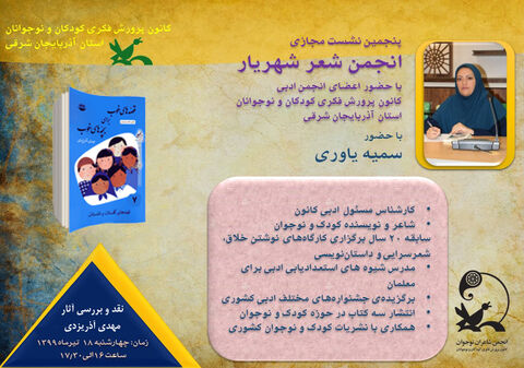 انجمنهای هنری و ادبی مجازی برگزار شده در کانون آذربایجان شرقی