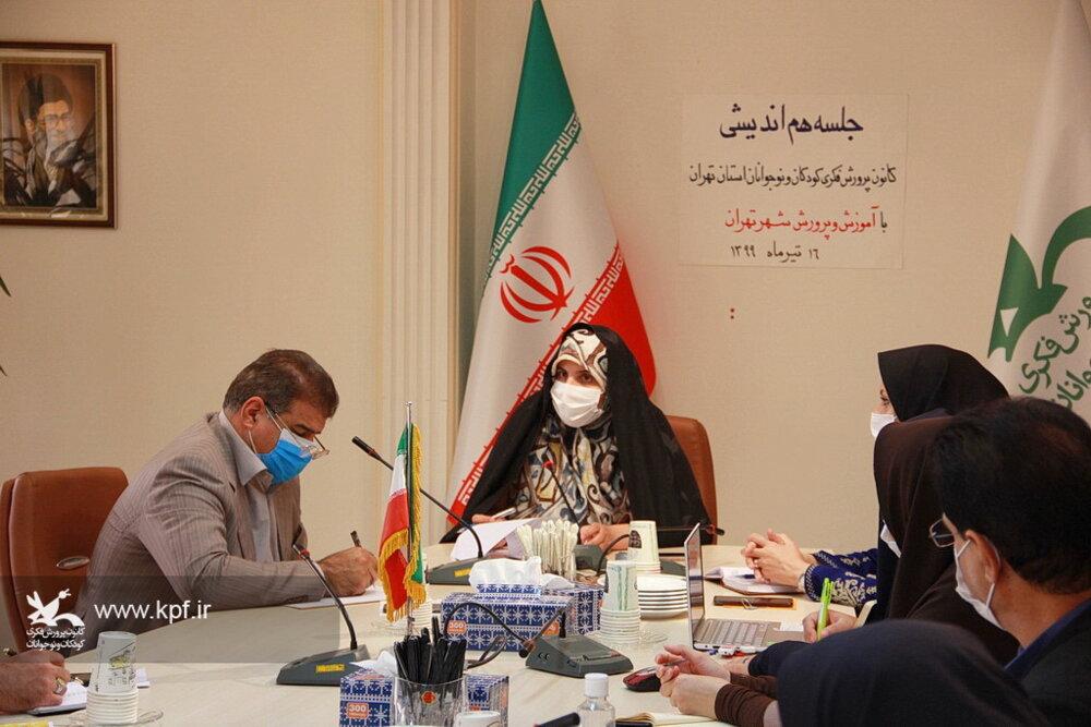 پیش بینی فصل مشترک اقدامات کانون پرورش فکری وآموزش و پرورش شهر تهران