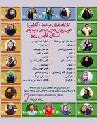تابستان شاد با برگزاری کارگاههای آنلاین در کانون فارس
