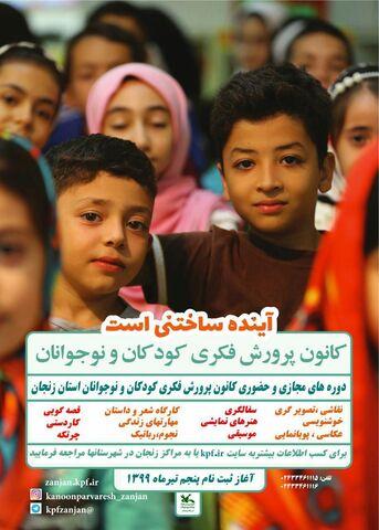 کانون پرورش فکری کودکان و نوجوانان استان زنجان در ایام تابستان با 62 فعالیت متنوع در فضای مجازی و حقیقی به استقبال کودکان و نوجوانان خواهد رفت .