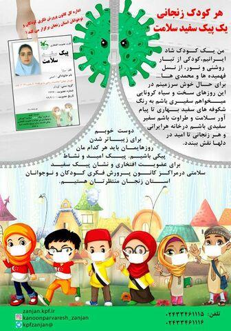 هر کودک زنجانی