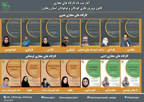 تابستانی جذاب با برنامه های کانون /آغاز ثبت نام کارگاه های مجازی کانون استان زنجان :