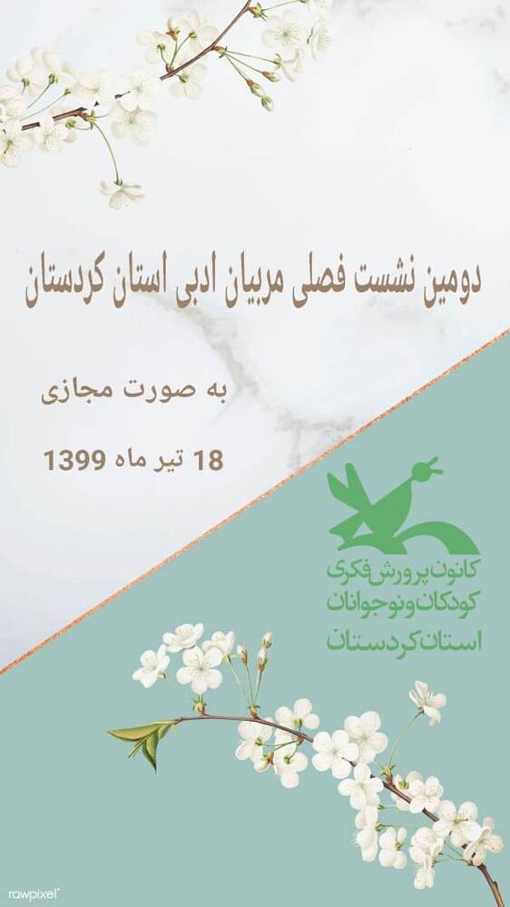 دومین نشست فصلی مربیان ادبی استان کردستان برگزار گردید