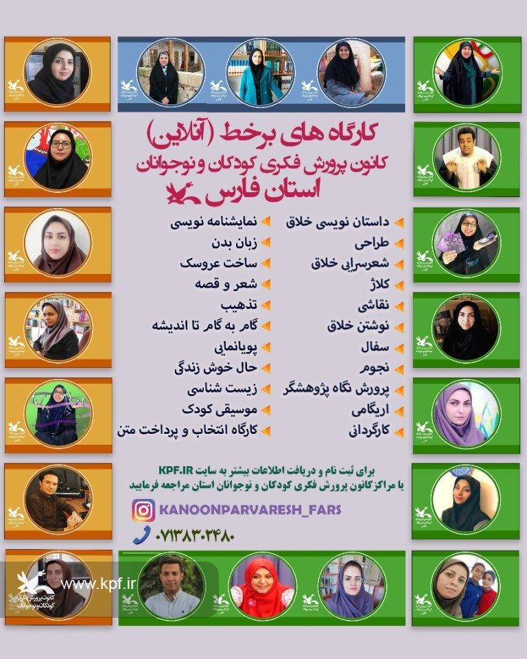مهلت ثبتنام در کارگاههای برخط(مجازی) کانون فارس تمدید شد