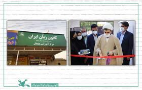 افتتاح مرکز جدید کانون زبان ایران در بهبهان