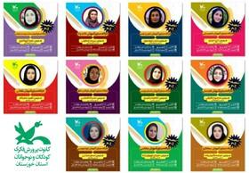 28 تیرماه آغاز کارگاههای برخط کانون پرورش فکری خوزستان