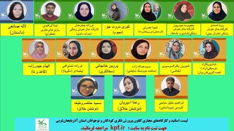 لیست مربیان کارگاههای مجازی کانون آذربایجان غربی