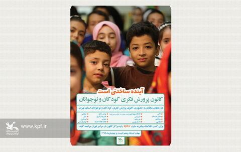 ثبت نام  تابستانی کارگاه های برخط و حضوری کانون استان تهران تمدید شد