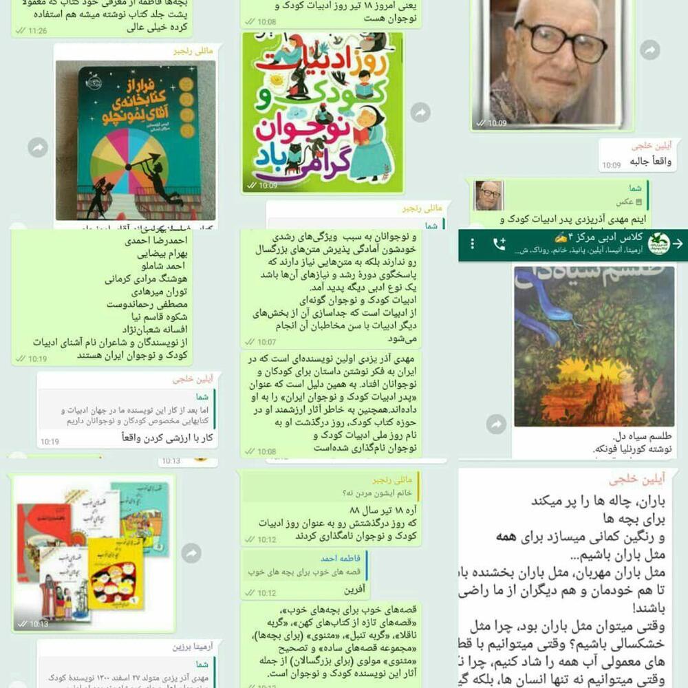 اخبار مراکز کانون پرورش فکری کودکان و نوجوانان استان زنجان:(مرکز شماره ۴)