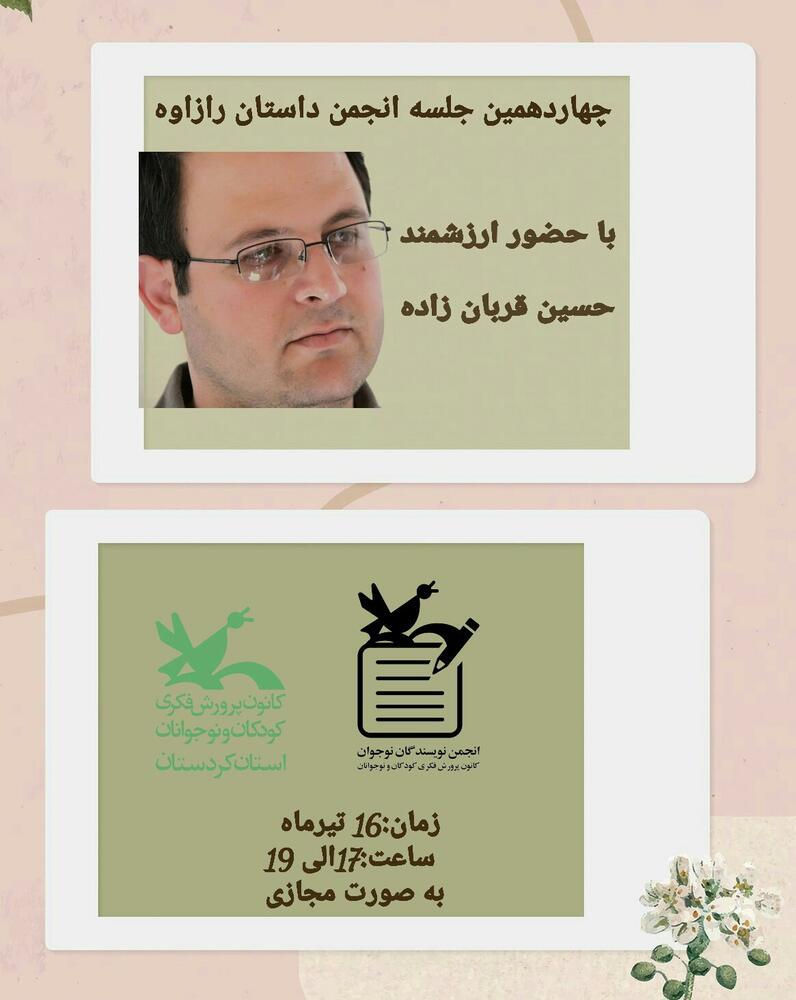 چهاردهمین جلسه انجمن رازاوه به صورت مجازی