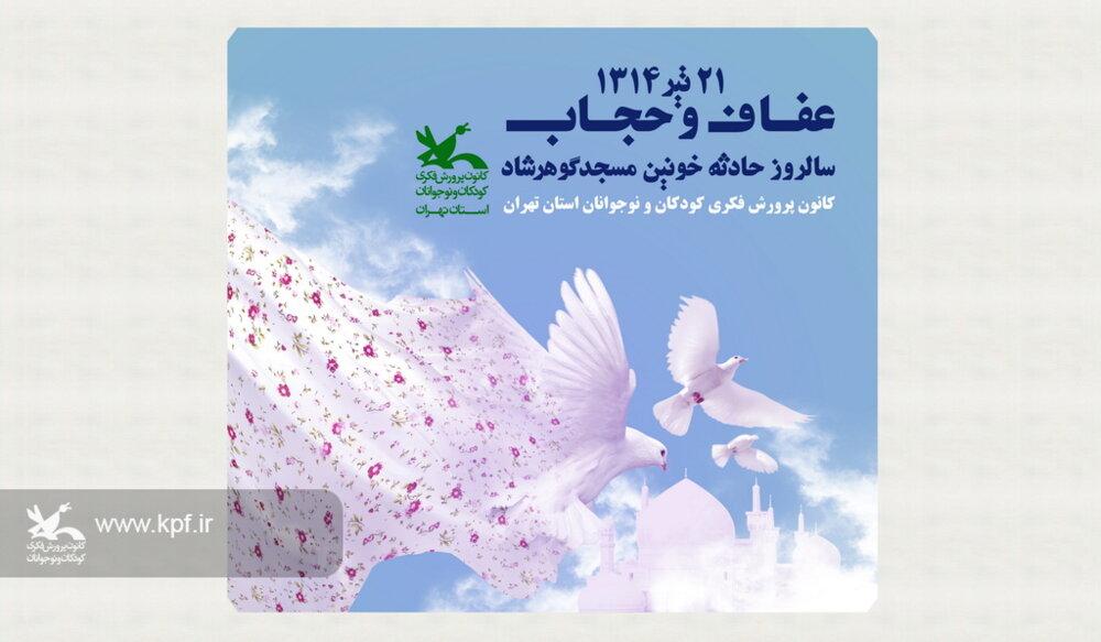 بیست و یکم تیر ماه روز گرامی داشت عفاف و حجاب ، کانون استان تهران