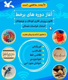 آغاز روند برگزاری دوره های آموزشی مجازی در استان