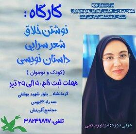 ثبتنام در کارگاهها و کلاسهای مجازی و حضوری مراکز کانون استان کرمانشاه ادامه دارد