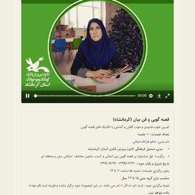 اسامی کارگاهها و کلاسهای مجازی و حضوری کانون استان کرمانشاه