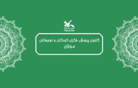 مهلت ثبتنام کارگاههای برخط(آنلاین) کانون پرورش فکری گلستان تمدید شد
