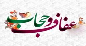 بزرگداشت هفتهی عفاف و حجاب در مراکز فرهنگیهنری سیستان و بلوچستان