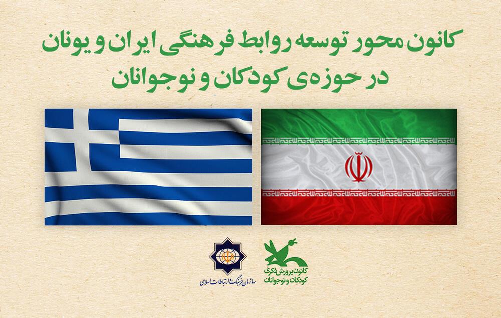 راهکارهای توسعه همکاری ایران و یونان در حوزه کودک و نوجوان بررسی شد