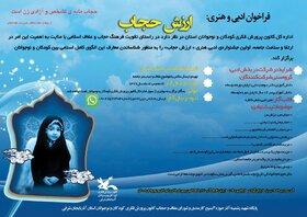 فراخوان ادبی و هنری «ارزش حجاب» در کانون آذربایجان شرقی