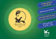 دومین انجمن مجازی شعر استان بوشهر «قطره قطره تا دریا» برگزار شد