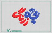 «بچه زرنگ» نام جدید نخستین انیمیشن سینمایی کانون