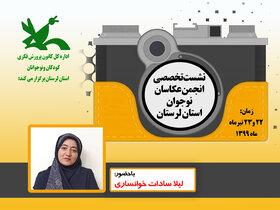 نشست تخصصی انجمن عکاسان نوجوان کانون لرستان برگزارشد