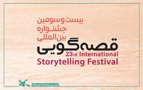 بیستوسومین جشنواره بینالمللی قصهگویی با شکلی متفاوت و بهصورت مجازی