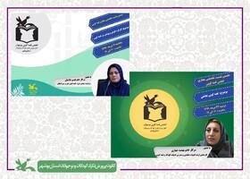 انجمن قصه گویی مجازی شاخه استان بوشهر ششمین و هفتمین نشست تخصصی مجازی خود را برگزار کرد