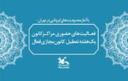 فعالیتهای حضوری مراکز کانون یکهفته تعطیل، کانون مجازی فعال