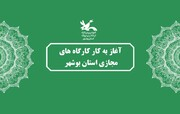 آغاز به کار کارگاههای مجازی کانون پرورش فکری استان بوشهر