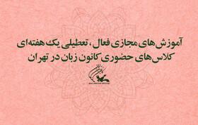 آموزشهای مجازی فعال، تعطیلی یک هفتهای کلاسهای حضوری کانون زبان در تهران