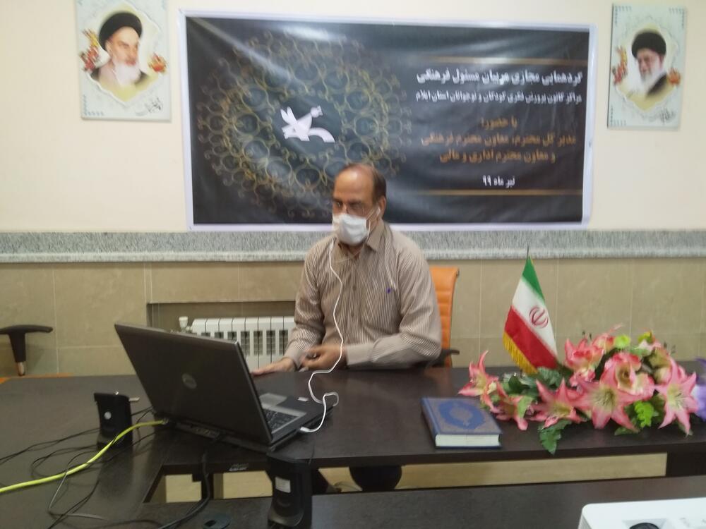 گردهمایی یک روزه مسئولین مراکز در کانون ایلام به صورت وبینار برگزار شد