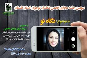 «نگاه نو» موضوع سومین جلسه مجازی انجمن عکاسان کانون گلستان