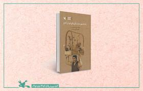 عرضه دوباره «دانشنامهی اسباببازیهای طهران قدیم»