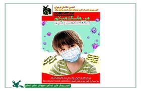 نگاه عکاسانه «#من_ماسک_میزنم، تا همه سلامت باشیم» در کانون پرورش فکری گلستان