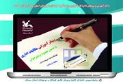 وبینار آموزشی «مهارتهای مکاتبات اداری» در کانون سمنان