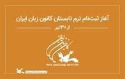 آغاز ثبتنام ترم تابستان کانون زبان ایران از ۳۰ تیر