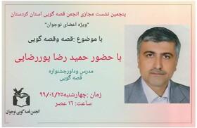 پنجمین نشست مجازی انجمن قصه گویی استان کردستان برگزار گردید