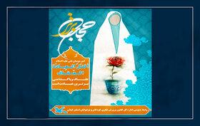 برگزاری ویژهبرنامههای هفته عفاف و حجاب در کانون گیلان/ بازنمایی یک ارزش اسلامی برای کودکان