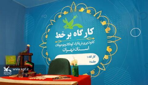 آغاز برگزاری کارگاه های آموزش بر خط کانون استان تهران
