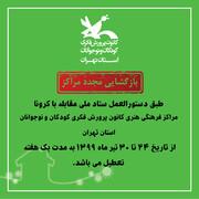 بازگشایی مراکز کانون استان تهران