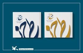 چاپ سه طرح خلاق مربیان ادبی کانون سمنان در دوفصلنامهی «طرح نو»