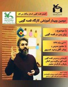 دومین وبینار آموزشی قصه گویی در کانون خراسان جنوبی برگزار شد