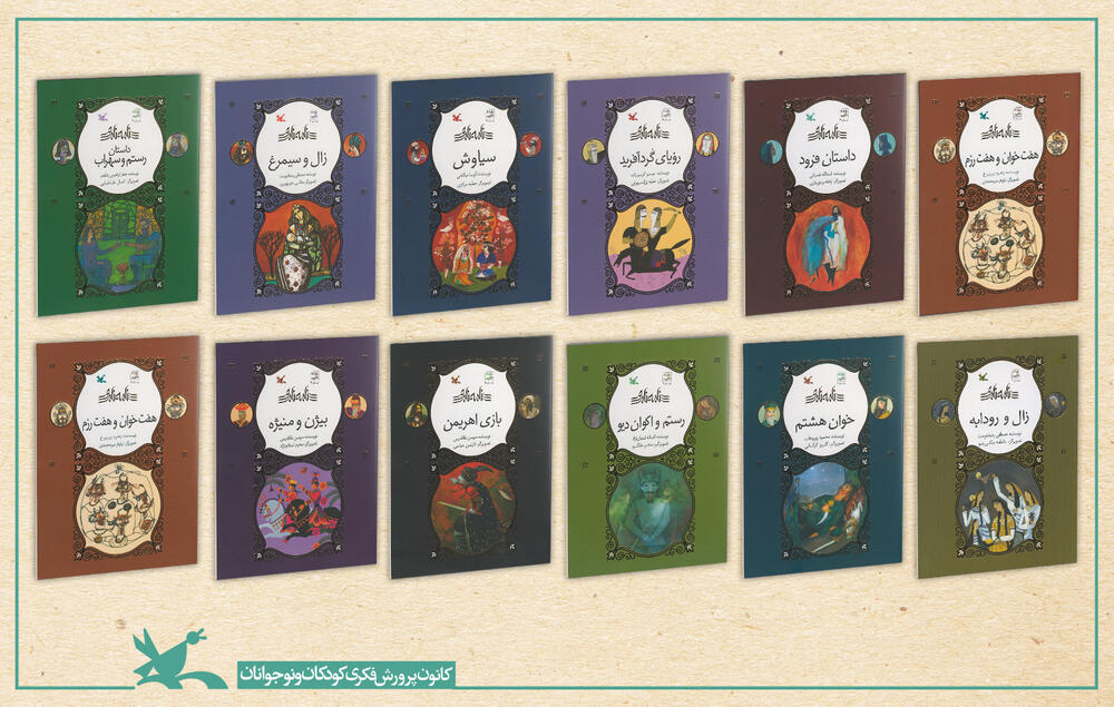 باز نشر مجموعه ۱۲ جلدی «نامه نامور» در کانون