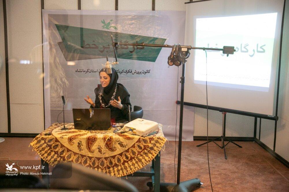کارگاههای آنلاین(برخط) کانون پرورش فکری استان کرمانشاه افتتاح شد