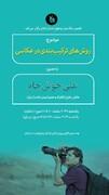 انجمن مجازی عکاسی در کانون ایلام برگزار شد