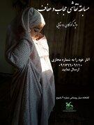 برگزاری مسابقه مجازی نقاشی حجاب و عفاف برای کودکان روستایی