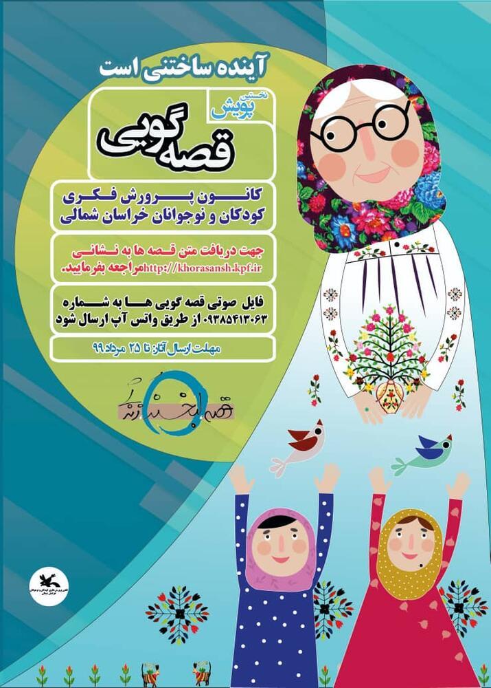 نخستین پویش استانی قصه گویی