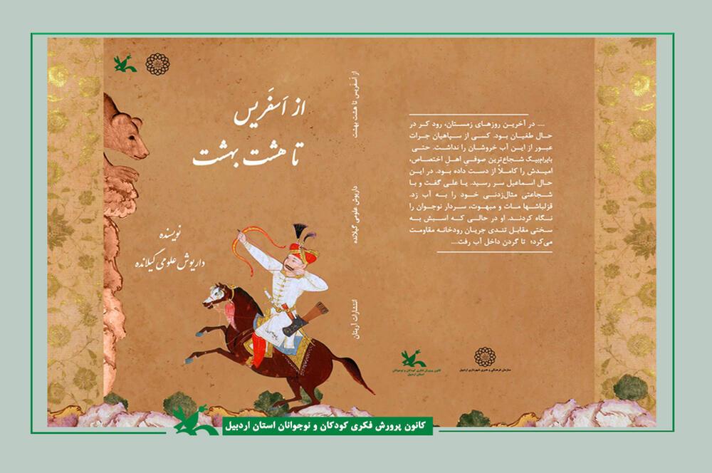 نقد کتاب«از اسفریس تا هشتبهشت» و برگزاری مهرواره «بزرگان سرزمین من» در مراکز کانون استان اردبیل